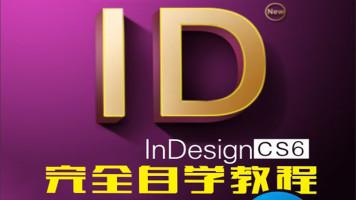 ID InDesign CS6排版教程视频专业零基础入门自学速成