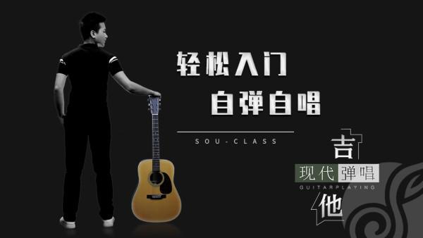 吉他教学-教你轻松入门自弹自唱