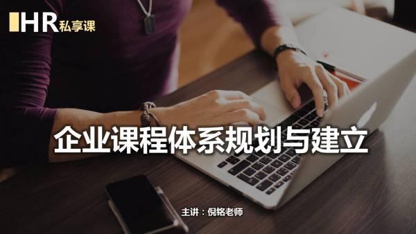 企业课程体系规划与建立