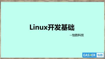 Linux 基础课程(零基础入门)【怡胜出品】