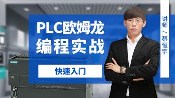 【免费体验课】PLC欧姆龙编程实战快速入门