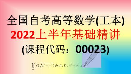 ②全国自考高等数学(工本)00023 基础课(2022备考)