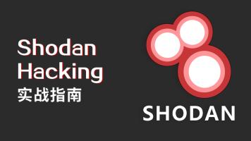 Shodan Hacking实战指南