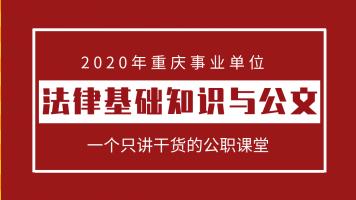 2020重庆事业单位法律与公文【名师团教育】