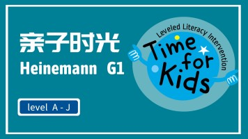 《Time For Kids》-海尼曼亲子时光G1精讲课程