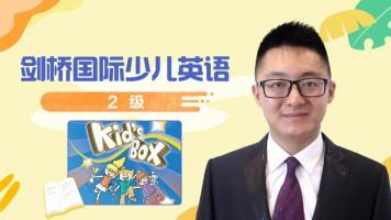 【精品课】剑桥国际少儿英语二级KB2 Kids box