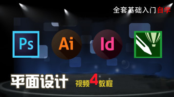 PS AI CDR ID平面设计基础入门自学课程培训淘宝美工广告视频教程