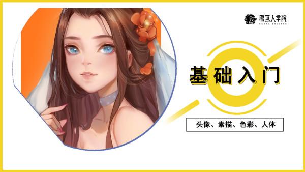 原画人零基础入门20期【苗苗、link】