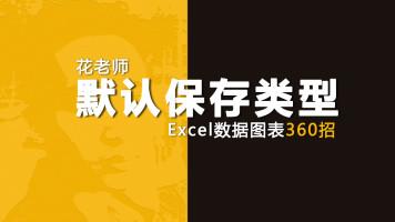 《Excel数据图表360招之默认保存类型》花随花心著