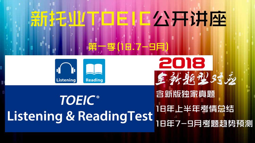 新托业TOEIC全网独家免费讲座第一季(18年上半年考情趋势分析)