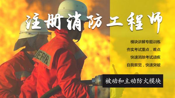 太奇兴宏程《注册消防工程师》第一期(主动防火和被动防火)