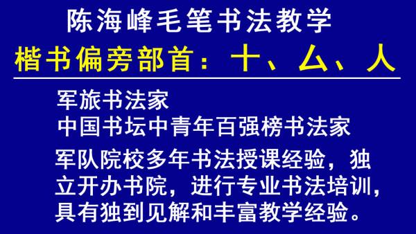 毛笔书法楷书偏旁部首:十字头:十、私字头:厶和人字头:人