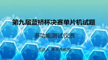 第九届蓝桥杯单片机决赛试题讲解1-2