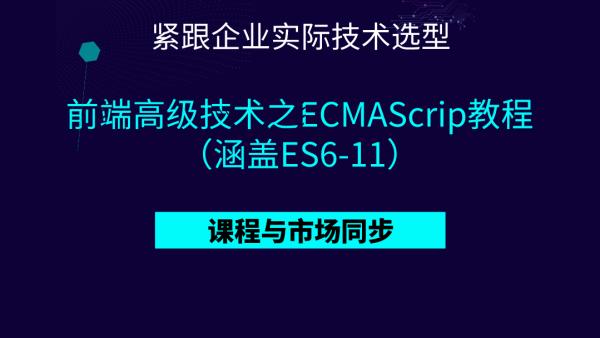 前端高级技术之ES6教程(涵盖ES6-11)