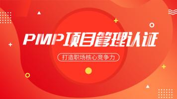 PMP项目管理认证,打造职场核心竞争力