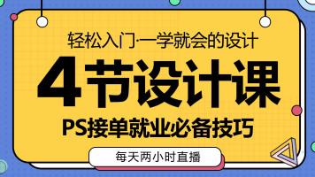【10月27日开课】4节兼职接单精品课