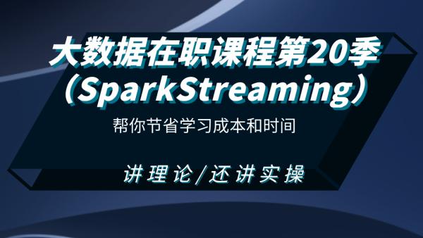 大数据在职课程第20季(SparkStreaming)