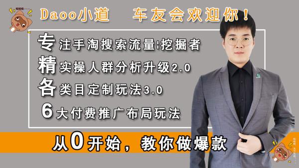 【小道直通车】淘宝天猫直通车运营推广实操人群标签引爆自然搜索