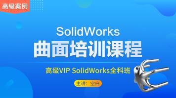 SolidWorks2015曲面培训课程