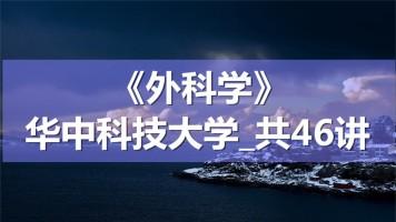 K8639_《外科学》_华中科技大学_共46讲