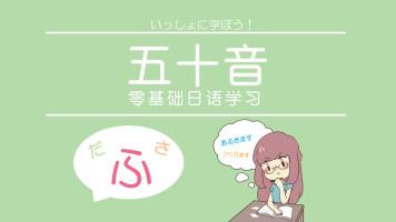旭文日语网络课堂-零基础50音课程