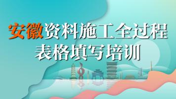 安徽省建筑工程资料表格填写方法【筑业出品】