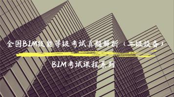 天帷网校-全国BIM技能等级考试Revit真题解析课程(二级设备)