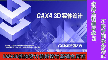 CAXA3D机械设计(操作+技巧+案例)
