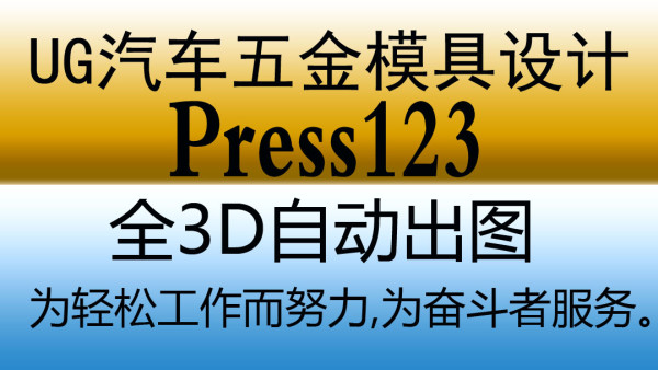 UG汽车五金模具设计Press123全3D自动拆图