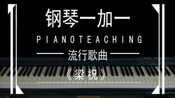 梁祝化蝶钢琴视频教程钢琴一加一