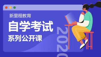 2020自学考试系列公开课程