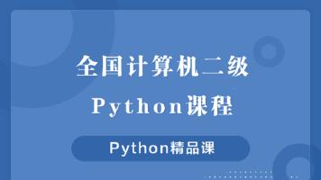 计算机二级Python精品课