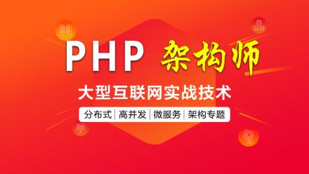 PHP7/TP6/Laravel/Redis/Swoole/golang/微服务/高并发分布式架构