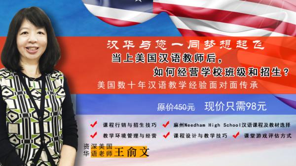 当上美国汉语教师后,如何经营学校班级和招生?