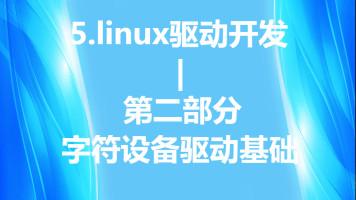 字符设备驱动基础—5.linux驱动开发第二部分