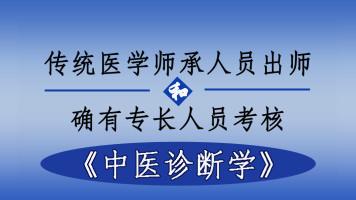 传统医学师承和确有专长考试—中医诊断(权威讲解)【世沅教育】