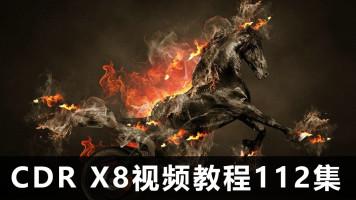 【全套】CDR视频教程CorelDRAWX8平面广告设计零基础入门自学美工