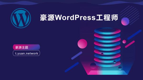创意WordPress和WooCommerce系列课程:入门到开发