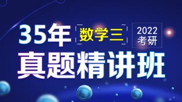 2022考研-35年真题精讲班(数学三)