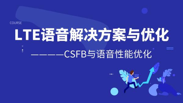 LTE语音解决方案与优化——CSFB