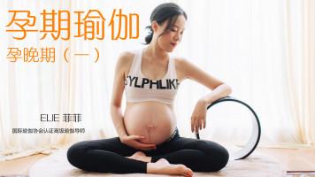 【慢瑜伽】孕期瑜伽系列课程 孕晚期(一)初级