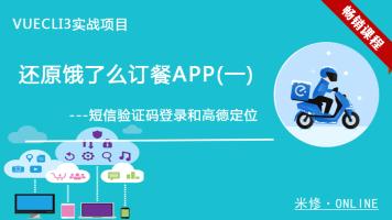 VueCli3实战项目-还原饿了么订餐app(短信验证码/高德/微信支付)