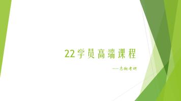 22学员高端课程