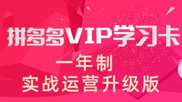 【火焱社】拼多多运营升级VIP