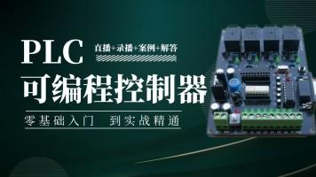 可编程控制器(PLC)技术入门及应用