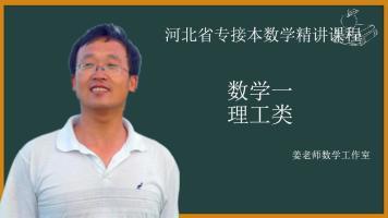 2021河北省专接本数学精讲课程数学一