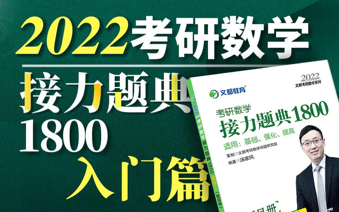 2022考研数学-汤家凤接力题典1800【入门习题】持续更新-文都教育