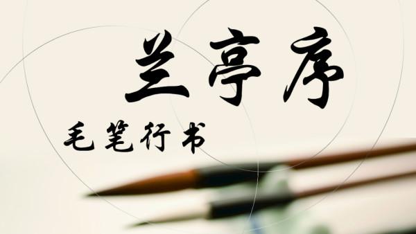 兰亭序放大版,跟陈国昭学毛笔行书