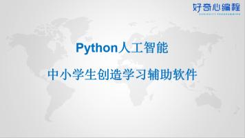 Python人工智能,中小学生创造学习辅助软件