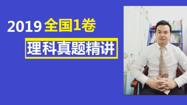 高考数学视频精讲,2019全国1卷:高考数学真题详解【理科】